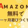 Amazonの見放題サービスが1ヶ月無料⁉今だけ3カ月無料特典も紹介!!