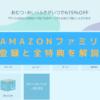 【2020年版】Amazonファミリー の登録と全特典を解説