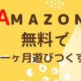 Amazonの見放題サービスが1ヶ月無料⁉