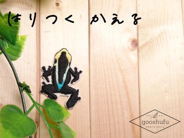 はりつくかえる・アマゾンヤドクガエルの刺繍ワッペン