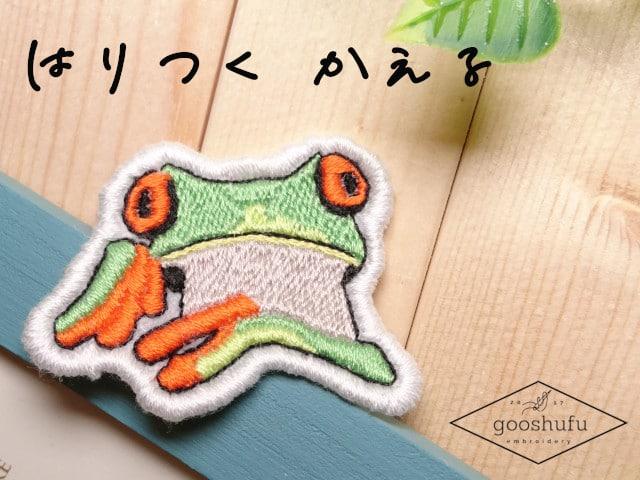 はりつくかえる・アカメアマガエルの刺繍ワッペン