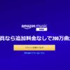 Amazonプライムで音楽を家族で楽しむ!Prime MusicとMusic Unlimitedの違いも紹介